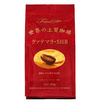 世界の上質珈琲 グァテマラ・SHB
