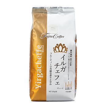 コーヒー屋さんのクオリティシリーズ イルガチェフェブレンド