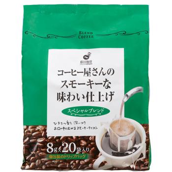 コーヒー屋さんのスモーキーな味わい仕上げ スペシャルブレンド